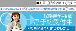 お問い合せはコチラまで 東京都港区赤坂3-1-2-6F 株式会社第一代理店 保険無料相談ご予約受付中